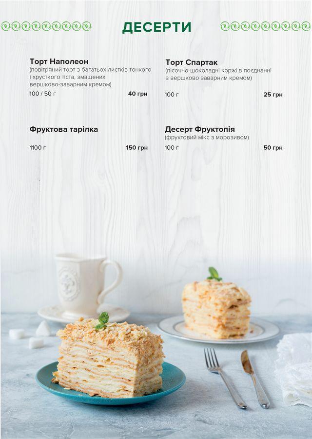 десерты в хмельницком спа центре Термы