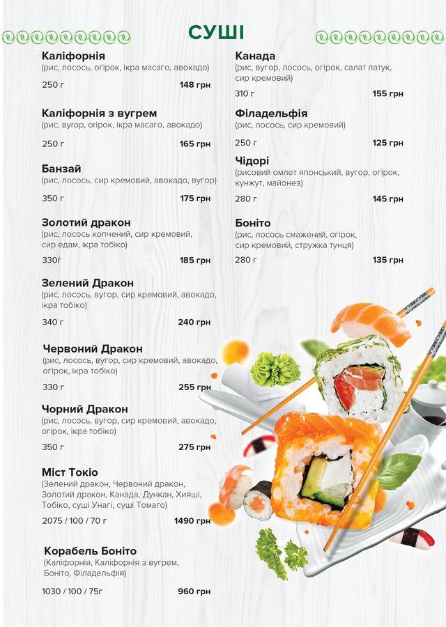 суши в хмельницком спа