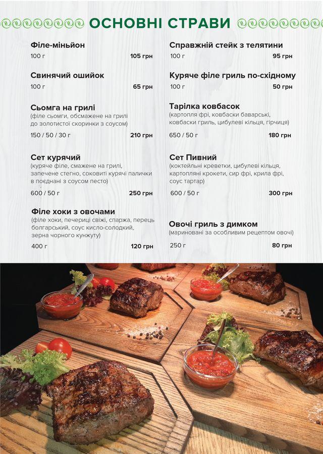 основные блюда в спа центре Термы