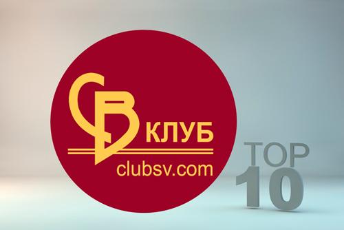 СВ-Клуб — заклад №1 для відпочинку у Хмельницькому!