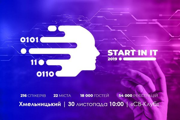 Start in IT конференция в Хмельницком