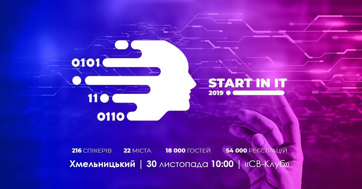 Start in IT 2019 | Перша масштабна IT конференція