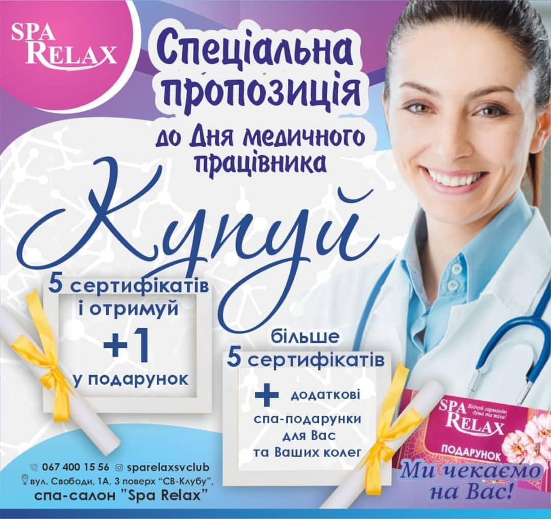 День Медика разом з розкішним «SPA RELAX»
