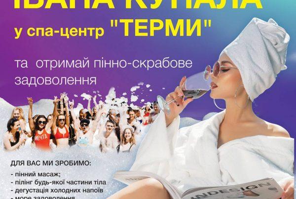 пінна вечірка у спа центрі Терми Хмельницький