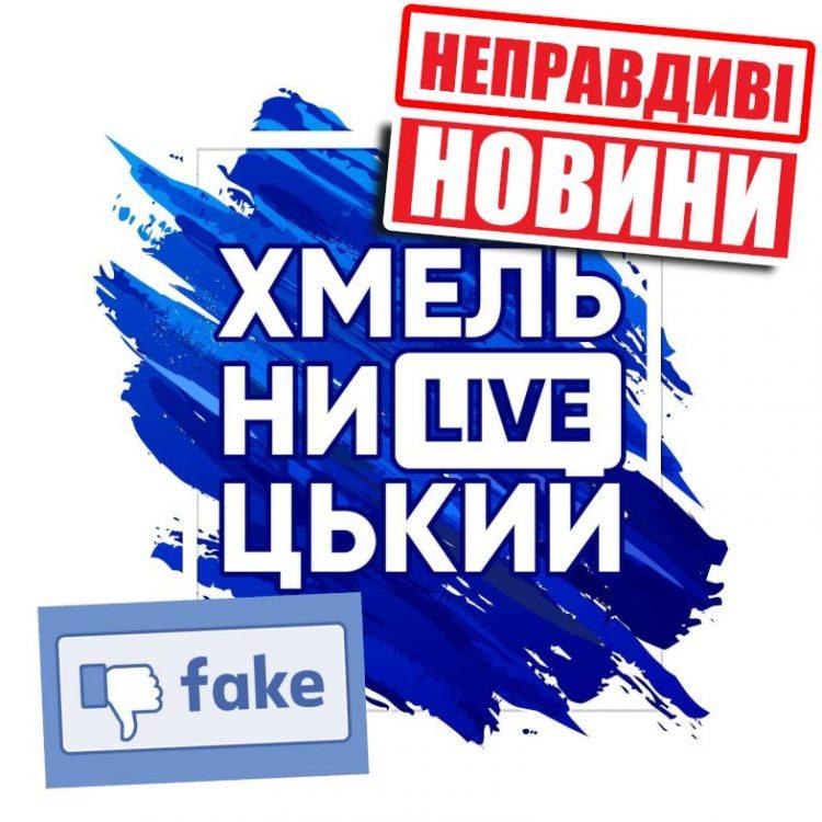Фейкові новини місцевого ЗМІ