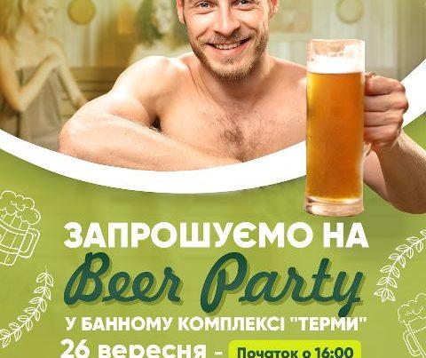 пивна вечірка у термах бані хмельницького