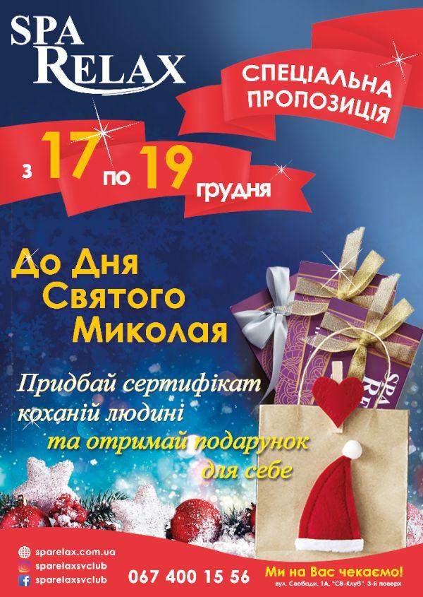 подарунки на Миколая спа салон Хмельницького