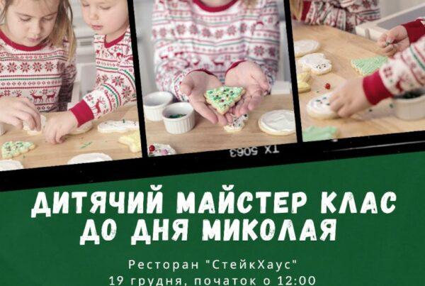 дитячий кулінарний майстер клас Хмельницький