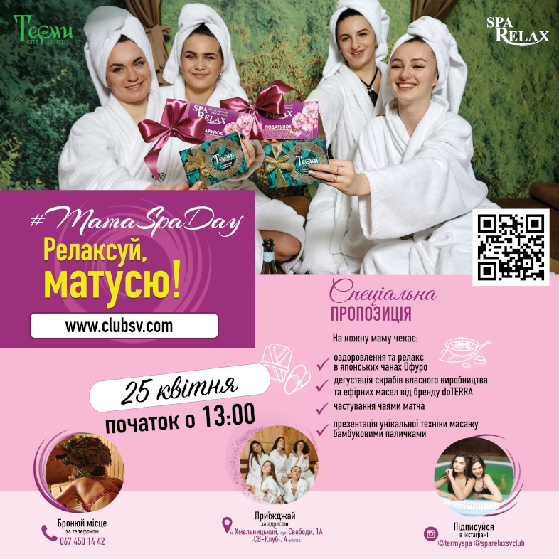 РЕЛАКСУЙ, МАТУСЯ! Спа-день для мам у ТЕРМАХ — 25 квітня, неділя