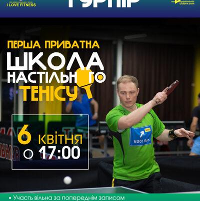 турнір з настільного тенісу у Хмельницькому