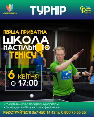 Турнір / Проводить Перша приватна Школа з настільного тенісу