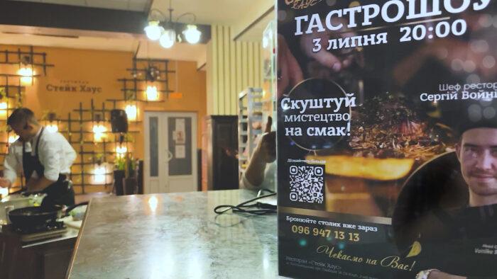 ВІДЕО🎥 Гастровечір у ресторані «Стейк Хаус»