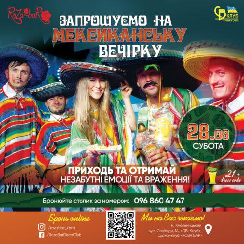 нічному клубі Хмельницького