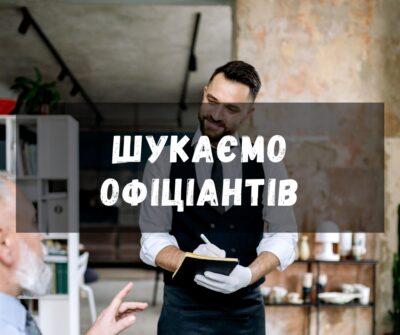 Вакансія ОФІЦІАНТА у ресторані СТЕЙК ХАУС