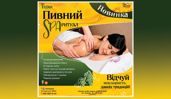 НОВИНКА У ТЕРМАХ! Пивний spa-ритуал