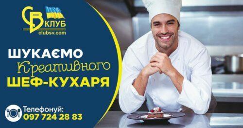 Вакансія шеф-кухаря у Хмельницькому