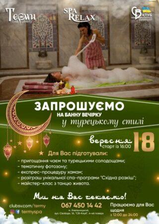 Турецька вечірка у банях Хмельницького